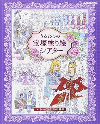 うるわしの宝塚塗り絵シアター (ブティックムックno.1350)