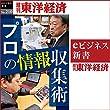 プロの情報収集術 (週刊東洋経済eビジネス新書No.210)