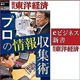 プロの情報収集術(週刊東洋経済eビジネス新書No.210)