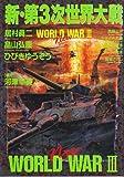新・第3次世界大戦 / 居村 真二 のシリーズ情報を見る