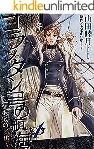 コランタン号の航海~水底の子供~(1) (ウィングス・コミックス)