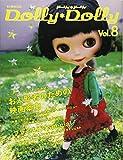 Dolly Dolly ドーリィ*ドーリィ (Vol.8) (お人形MOOK)