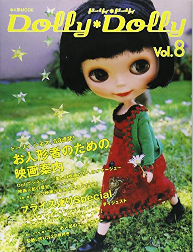 Dolly Dolly ドーリィ*ドーリィ (Vol.8) (お人形MOOK)の詳細を見る
