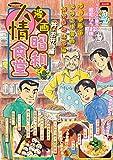 漫画昭和人情食堂 丼・お弁当編 (ぶんか社コミックス)
