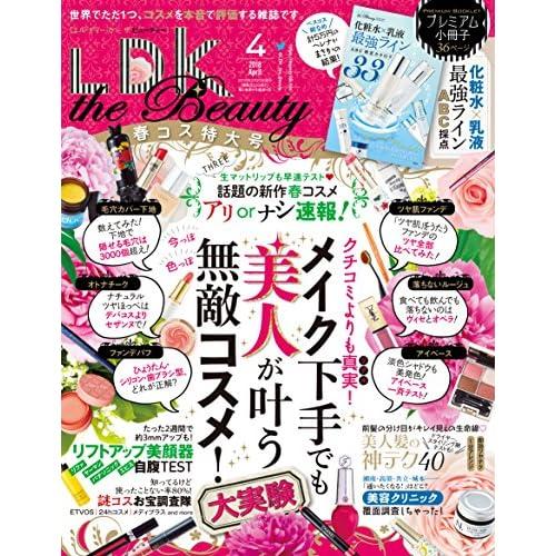 LDK the Beauty(エルディーケー ザ ビューティー) 2018年 04 月号 [雑誌]