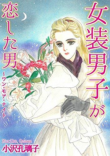 女装男子が恋した男~ワン・モア・ナイト (素敵なロマンス)