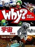 Why? 宇宙のなぜ (まんが科学百科事典)