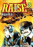 RAISE(3) (ヤングキングコミックス)