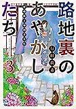 路地裏のあやかしたち3 綾櫛横丁加納表具店 (メディアワークス文庫)