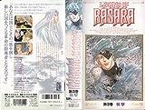 LEGEND OF BASARA(3) [VHS]