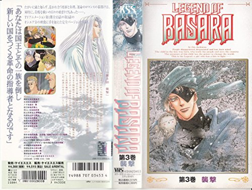 LEGEND OF BASARA(3) [VHS]