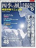 四季の風景撮影 8 構図攻略マニュアル (日本カメラMOOK)