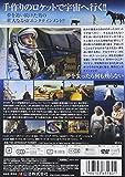 アストロノーツ・ファーマー/庭から昇ったロケット雲 [DVD] 画像