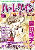 ハーレクイン 漫画家セレクション vol.2 (ハーレクインコミックス)