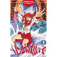ゾンビ屋れい子 (1) (ぶんか社コミックス ホラーMシリーズ)