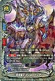 バディファイトX(バッツ)/賢神竜王 フィロソフィア(レア)/Reborn of Satan