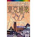 時代の地図で巡る東京建築マップ (エクスナレッジムック)