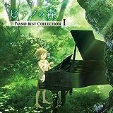 「ピアノの森」Piano Best Collection I