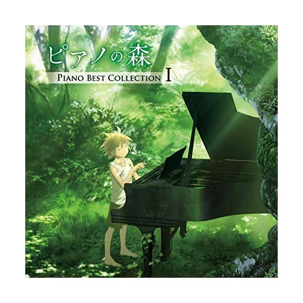 「ピアノの森」Piano Best Collec...の商品画像
