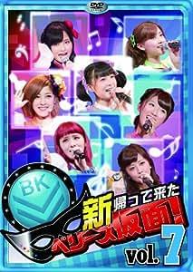 新 帰って来た ベリーズ仮面! Vol.7 [DVD]