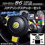 AP ステアリングステッカーセット カーボン調 トヨタ 86 ZN6 後期 2016年08月~ レッド AP-CF2301-RD