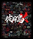 彼岸島X Blu-ray《完全予約限定生産》