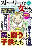 ストーリーな女たち Vol.12 病と闘う子供たち [雑誌]