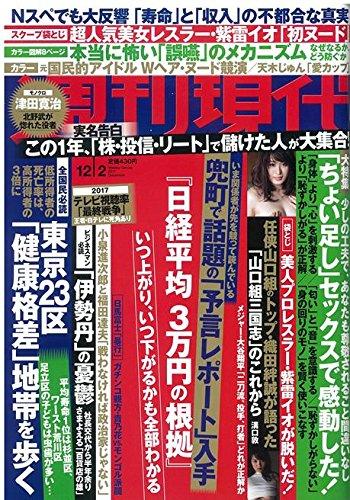 週刊現代 2017年 12/2 号 [雑誌]