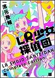 LR少女探偵団 完全版 (Flex Comix)