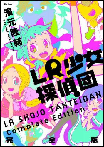 LR少女探偵団 完全版 (Flex Comix)の詳細を見る