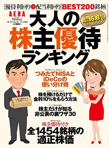 【AERA with MONEY】大人の株主優待ランキング (AERA増刊)
