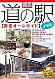 関西 道の駅 徹底オールガイド 決定版