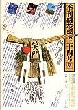 季刊銀花1978夏34号