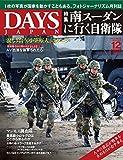 DAYS JAPAN 2016年12月号