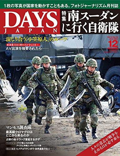 DAYS JAPAN 2016年12月号の詳細を見る