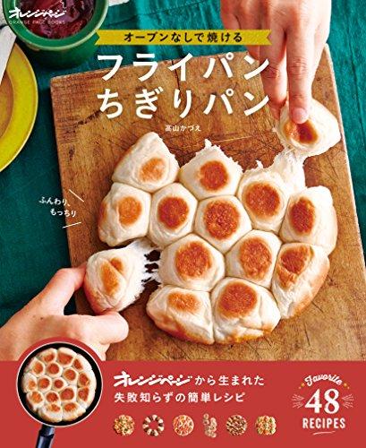 オーブンなしで焼ける フライパンちぎりパン (オレンジページブックス)