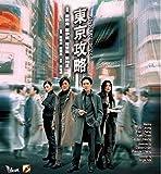 東京攻略 (2000) (DVD) (修復版) (香港版)