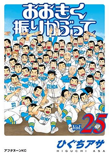 おおきく振りかぶって(25) (アフタヌーンコミックス)の詳細を見る