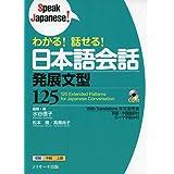 わかる!話せる!日本語会話 発展文型125 (Speak Japanese!)