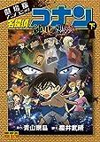 名探偵コナン 純黒の悪夢 下 (少年サンデーコミックス ビジュアルセレクション)