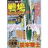 戦場コミックシリーズ / 松本 零士 のシリーズ情報を見る