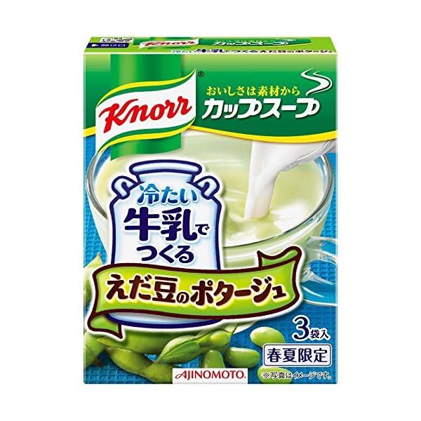 クノール カップスープ 冷たい牛乳でつくるえだ豆...の商品画像