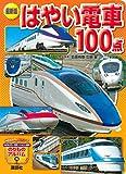 最新版 はやい電車100点 (のりものアルバム(新))