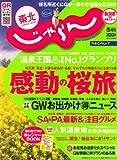 東北 じゃらん 2008年 05月号 [雑誌]