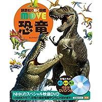 DVD付 恐竜 (講談社の動く図鑑MOVE)