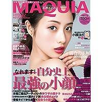 MAQUIA(マキア) 付録なし版 2018年 03 月号 [雑誌] (MAQUIA増刊)