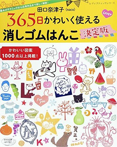田口奈津子 365日かわいく使える 消しゴムはんこ決定版