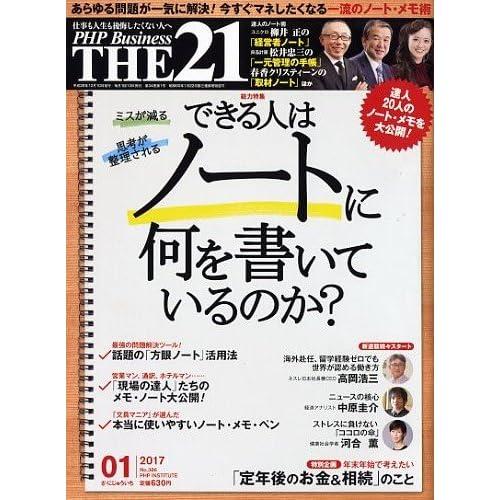 THE21 2017年 01 月号 [雑誌]