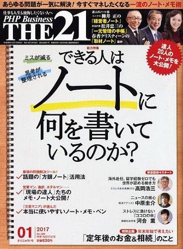 THE21 2017年 01 月号 [雑誌]の詳細を見る