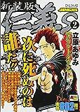 新装版仁義S 2 カウントダウン (秋田トップコミックスW)